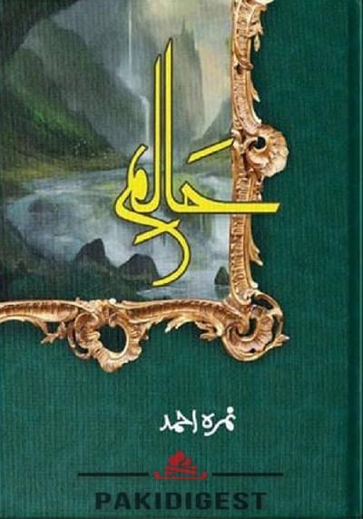 Haalim Novel Complete by Nimra Ahmed