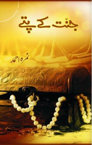 Jannat Kay Pattay Novel By Nimra Ahmad 1