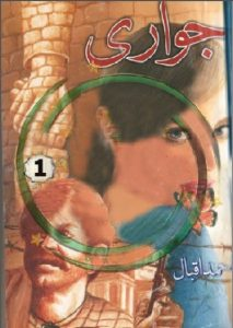 Jawari Novel Complete By Ahmed Iqbal