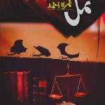 Namal Novel Complete By Nimra Ahmed