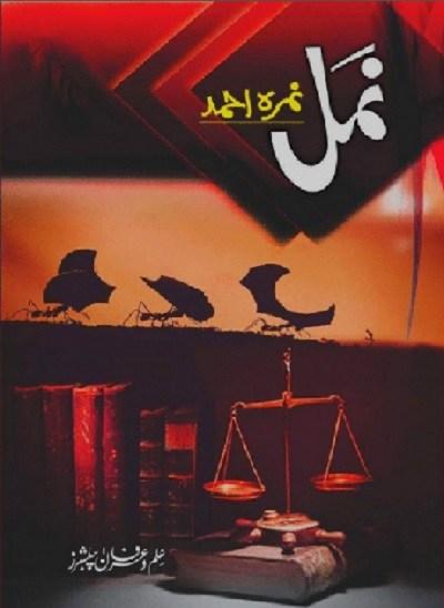 Namal Novel Complete By Nimra Ahmed