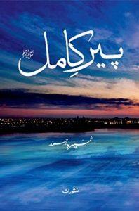 Peer e Kamil Novel by Umera Ahmed 1