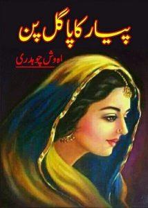 Pyar Ka Pagalpan By Mehwish Chaudhary