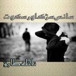 Saans Sarak Aur Sakoot Novel By Naila Tariq