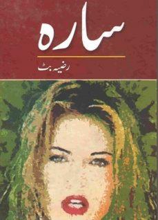 Sarah Novel By Razia Butt