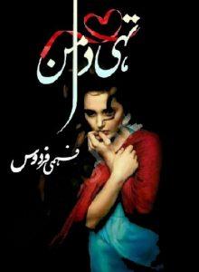 Tahi Daman Novel Complete By Fehmi Firdous