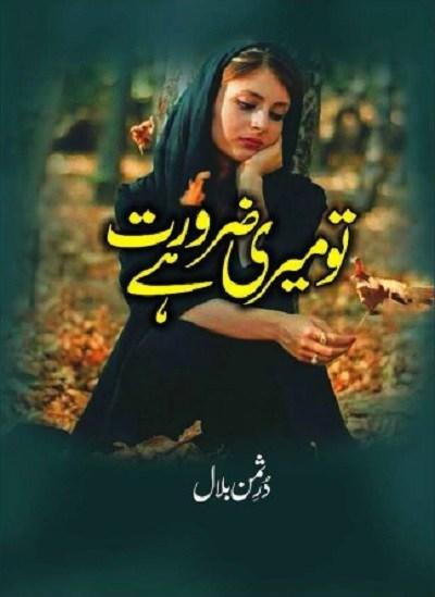 Tu Meri Zaroorat Hai Novel By Durre Saman Bilal