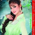 Aanchal Digest March 2019