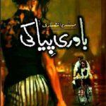 Bawari Piya Ki Novel By Mubashra Ansari