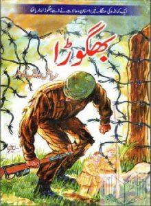 Bhagora Novel By Riaz Aqib Kohlar 1