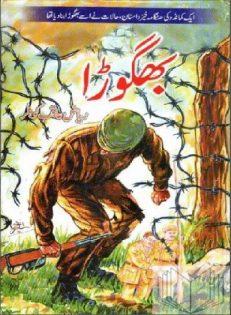 Bhagora Novel By Riaz Aqib Kohlar