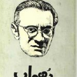 Dhuwan Stories By Saadat Hasan Manto