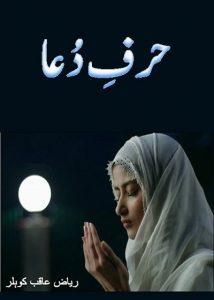 Harf e Dua Novel By Riaz Aqib Kohler