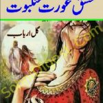 Ishq Aurat Aur Ankaboot Novel By Gul Arbab