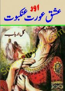 Ishq Aurat Aur Ankaboot Novel By Gul Arbab
