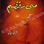 Mi Raqsam Novel By Bushra Siyal