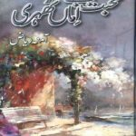 Mohabbat Be Amaan Thehri Novel By Amna Riaz
