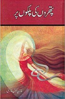 Pathron Ki Palkon Par Novel By Nazia Kanwal Nazi