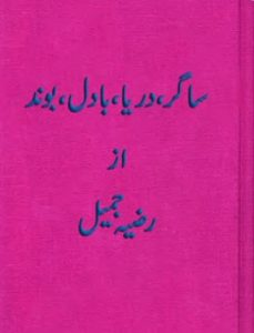 Sagar Darya Badal Boond Novel By Razia Jameel