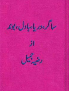 Sagar Darya Badal Boond Novel By Razia Jameel
