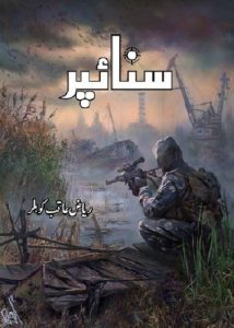 Sniper Novel Complete By Riaz Aqib Kohler