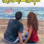 Tum Mere Pass Raho Novel By Durre Saman Bilal