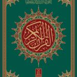 Al Quran-ul-Kareem 16 Lines Darussalam Full HD