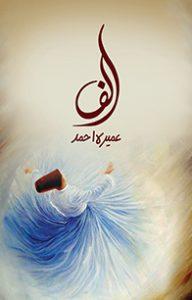 Alif Novel