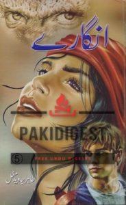 Angaray Novel Complete by Tahir Javed Mughal