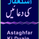 Astaghfar Ki Duain PDF