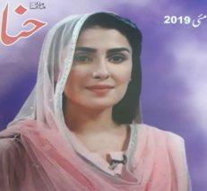 Hina Digest May 2019