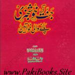 Jannat Ki Khushkhabri Pane Wali Khwateen By Mr. Ahmed Khalil Juma