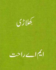 Khiladi Novel By M.A Rahat