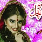 Aanchal Digest April 2019