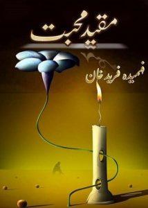 Muqeed e Mohabbat By Fehmeeda Farid Khan