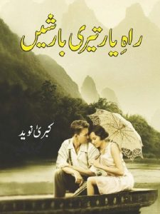 Raah e Yar Teri Barishen Novel By Kubra Naveed