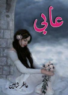 Aabi Novel By Aatir Shaheen 1