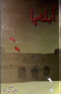Aabla Pa Novel By Razia Fasih Ahmad 1