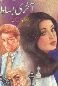 Aakhri Bisat By Dr Abdul Rab Bhatti 1