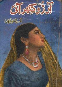 Aarzoo Nikhar Aye Novel By Asia Saleem Qureshi 1