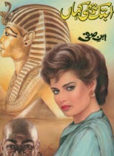 Ab Tak Thi Kahan Novel By Ibne Safi 1