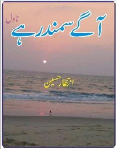 Agay Samandar Hai Novel By Intizar Hussain 2