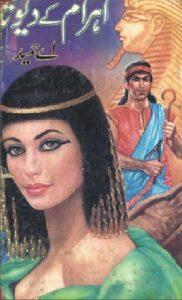 Ahram Ke Devta Novel By A Hameed 2