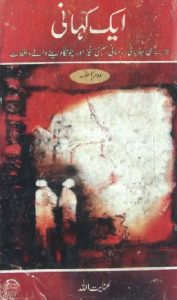 Aik Kahani Novel By Inayatullah 1