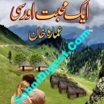 Aik Mohabat Aur Sahi Novel By Ammarah Khan