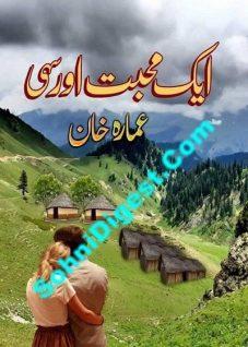 Aik Mohabat Aur Sahi Novel By Ammarah Khan