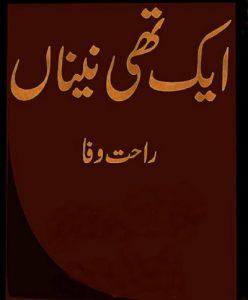 Aik Thi Naina Novel By Rahat Wafa