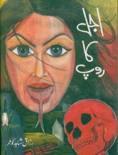 Ajal Ka Roop Novel By Razzaq Shahid Kohler 1