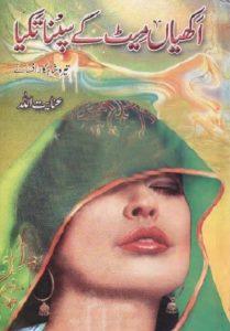Akhian Meet Ke Sapna Takia By Inayatullah 1
