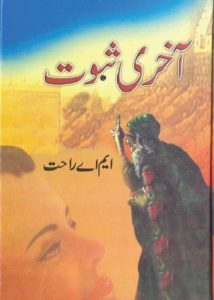 Akhri Saboot Novel By MA Rahat 2